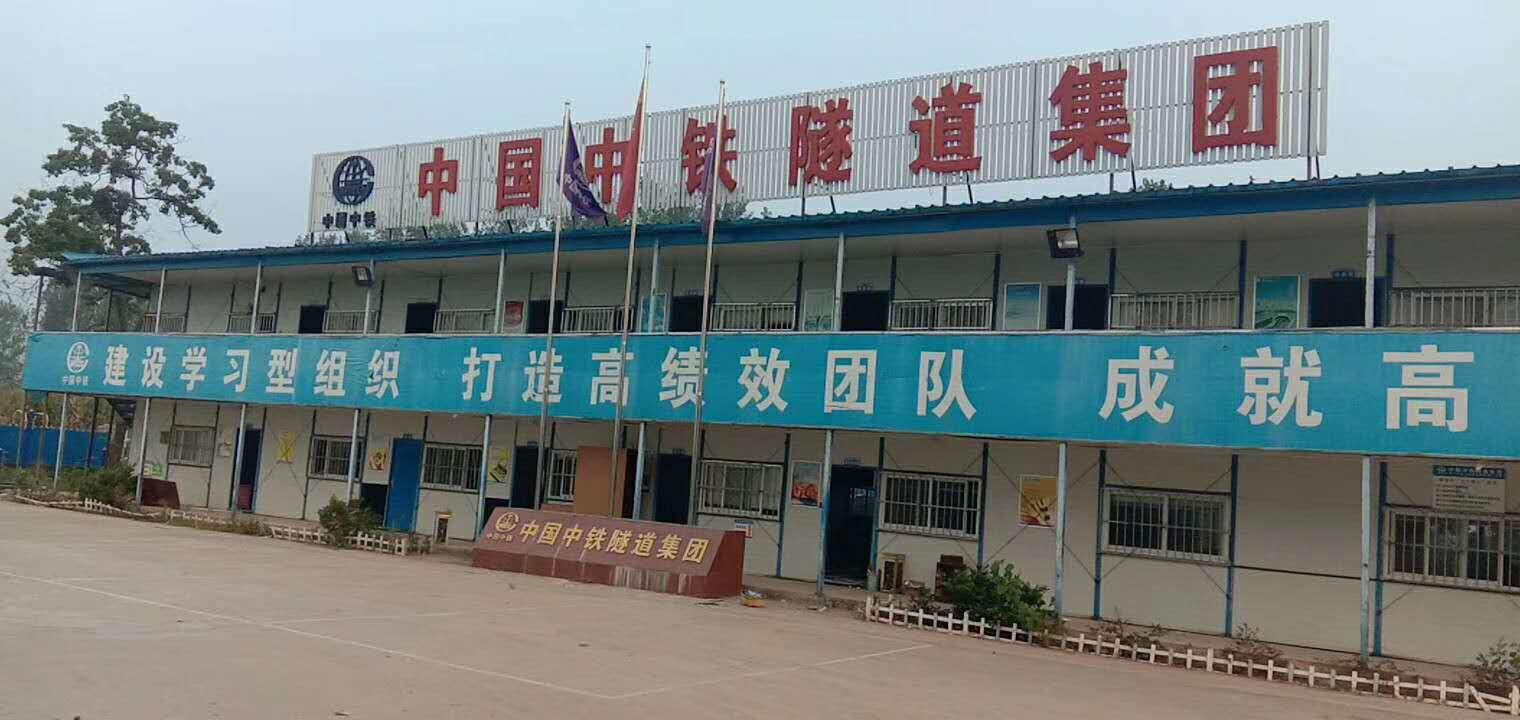 中国中铁隧道集团使用的皓蓝活动房