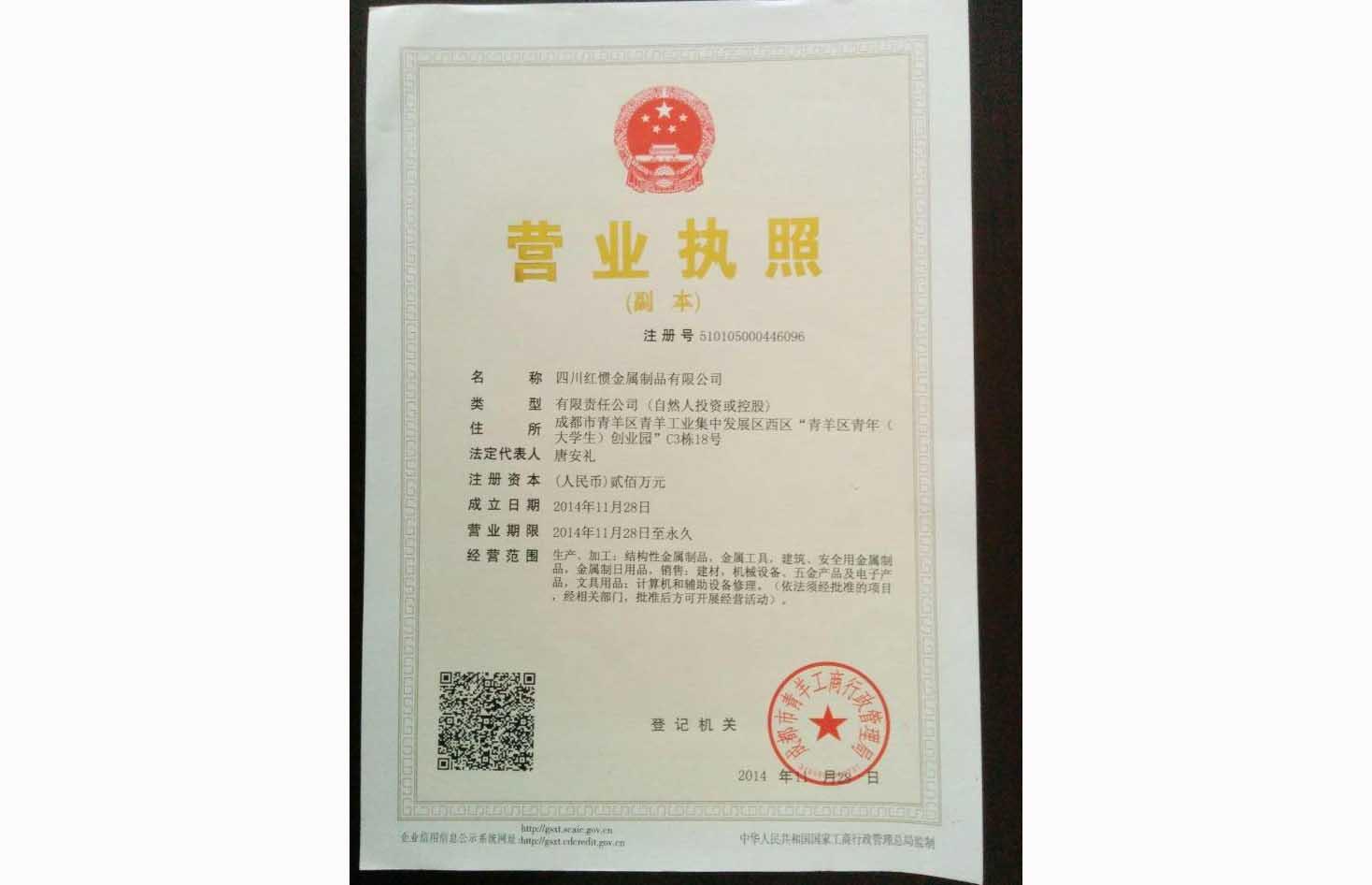 四川红惯金属制品有限公司营业执照