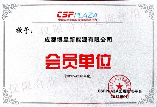 CSPPLAZA会员单位