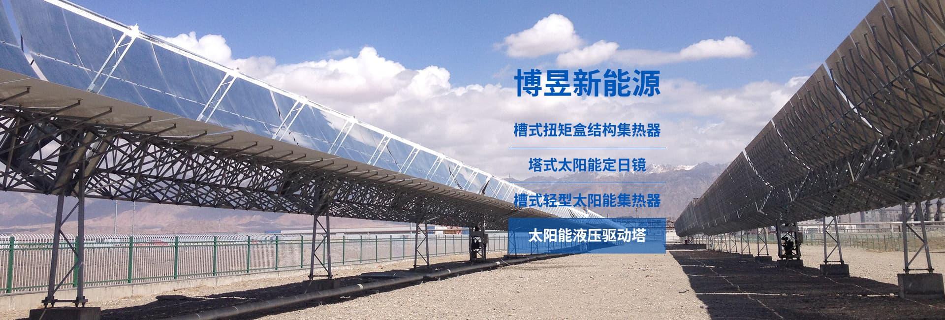 西藏槽式太阳能集热器