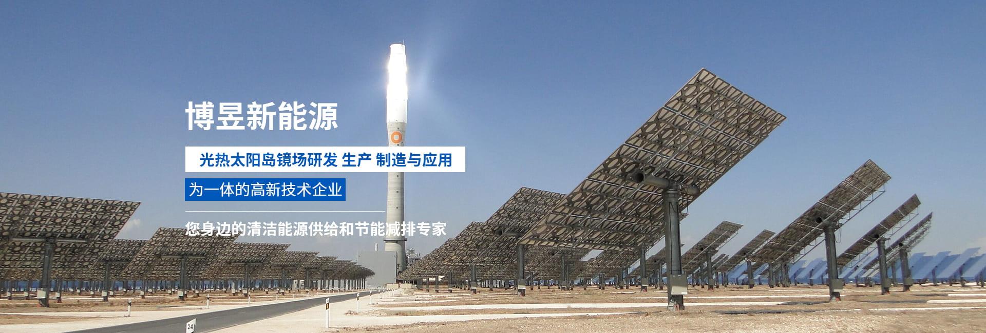 西藏太阳能锅炉