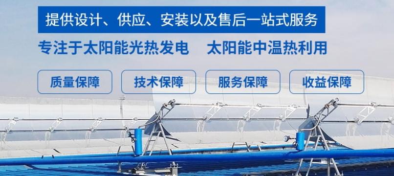 新疆槽式太陽能集熱系統