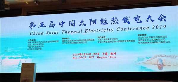 成都博昱參加第五屆中國太陽能熱發電大會