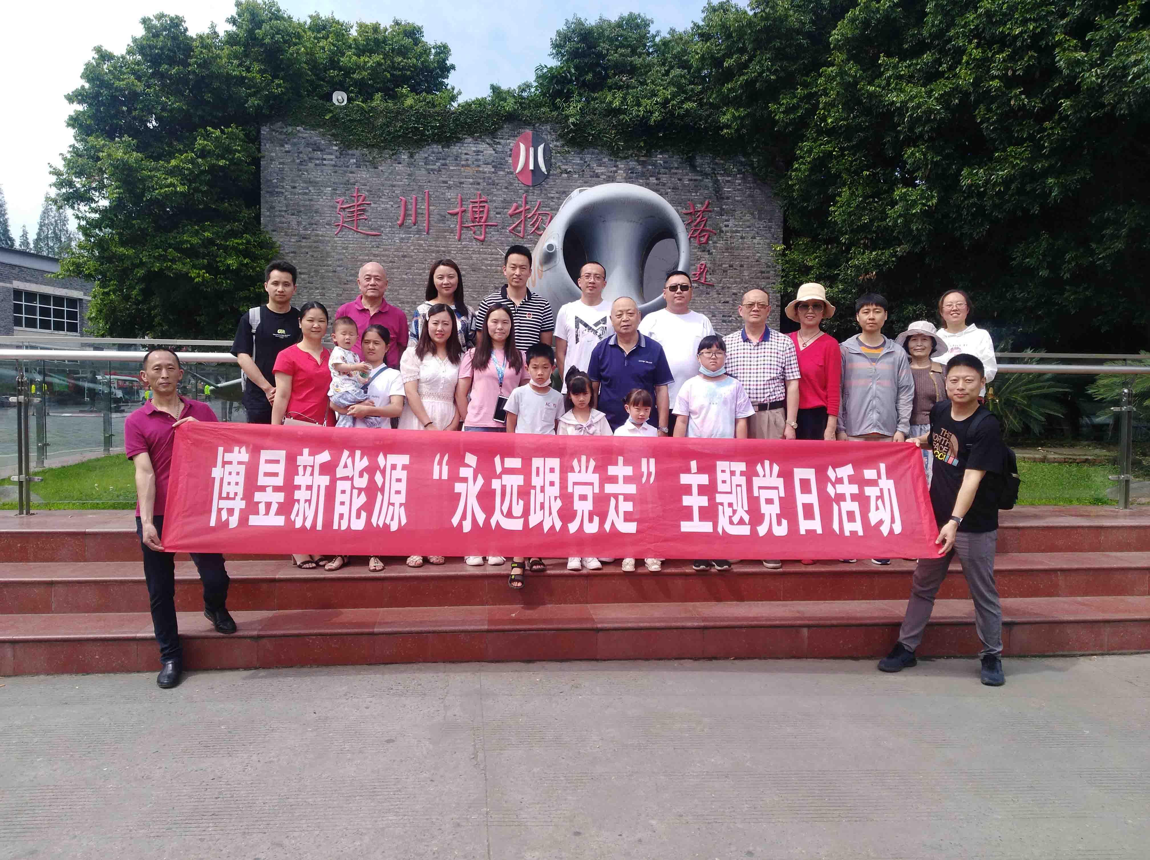 庆祝中国共产党成立100周年,成都博昱开展一系列党建活动!