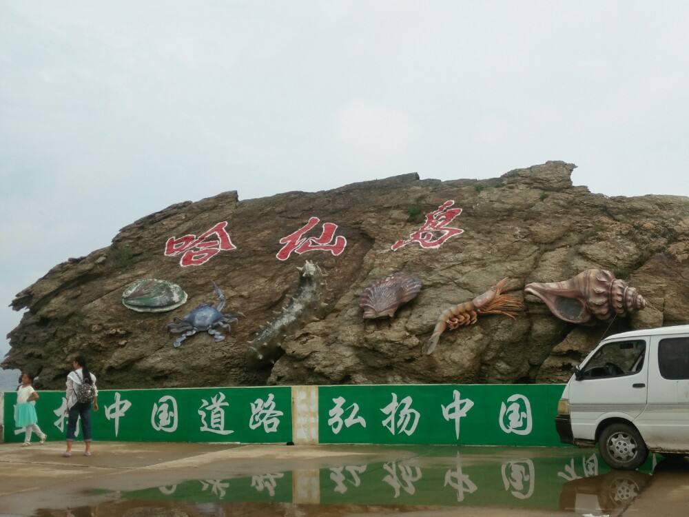 哈仙岛旅游需要注意的事项以及必备品