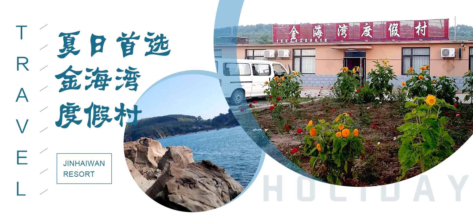 哈仙岛住宿