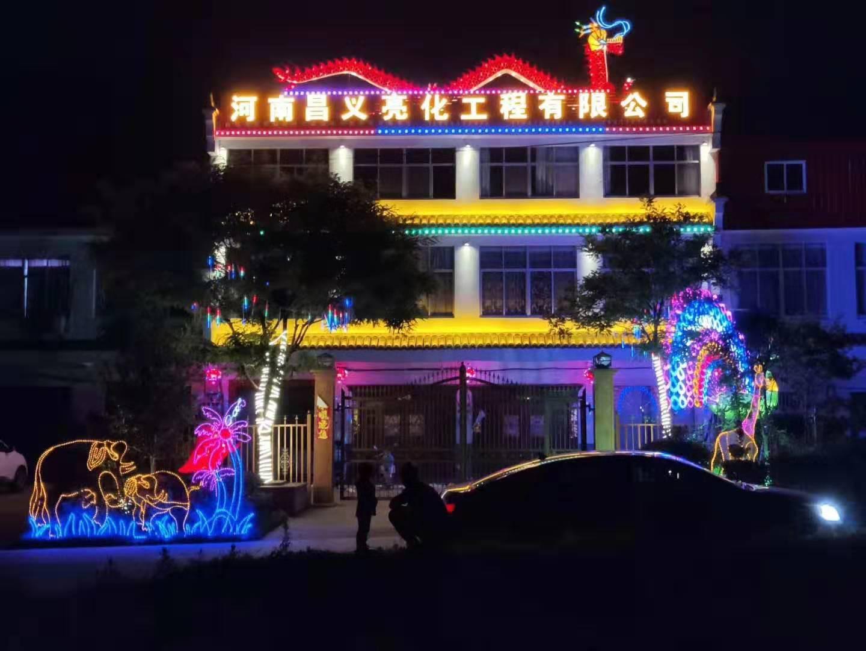河南昌义亮化工程