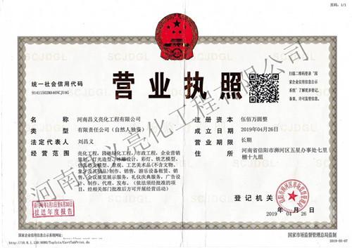 河南昌义亮化工程营业执照