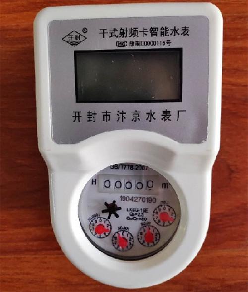 河南IC卡射频干式水表