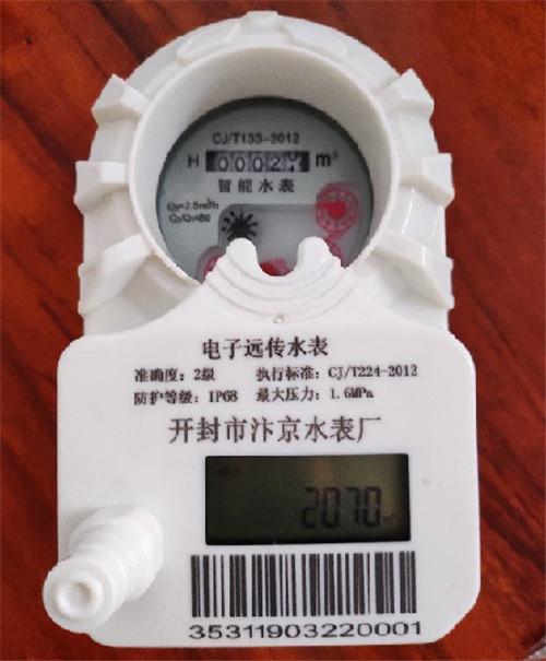 河南智能水表厂家