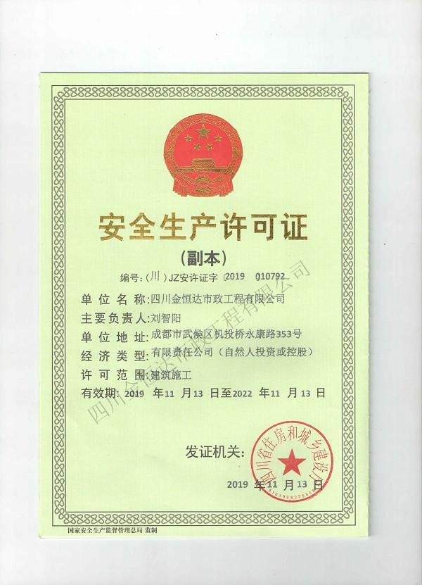 金恒达市政安全生产许可证