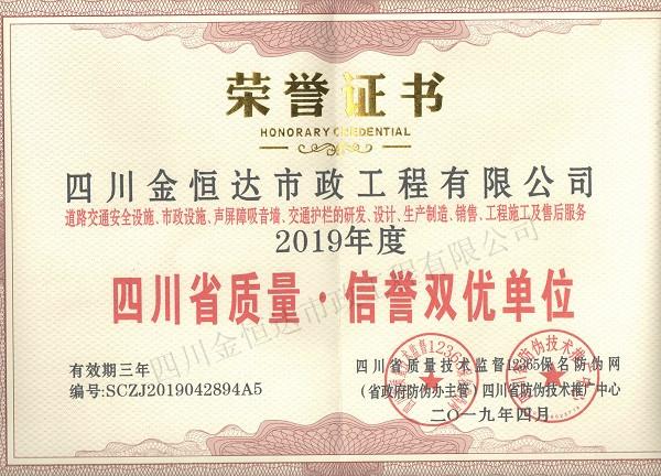 金恒达市政工程荣誉证书