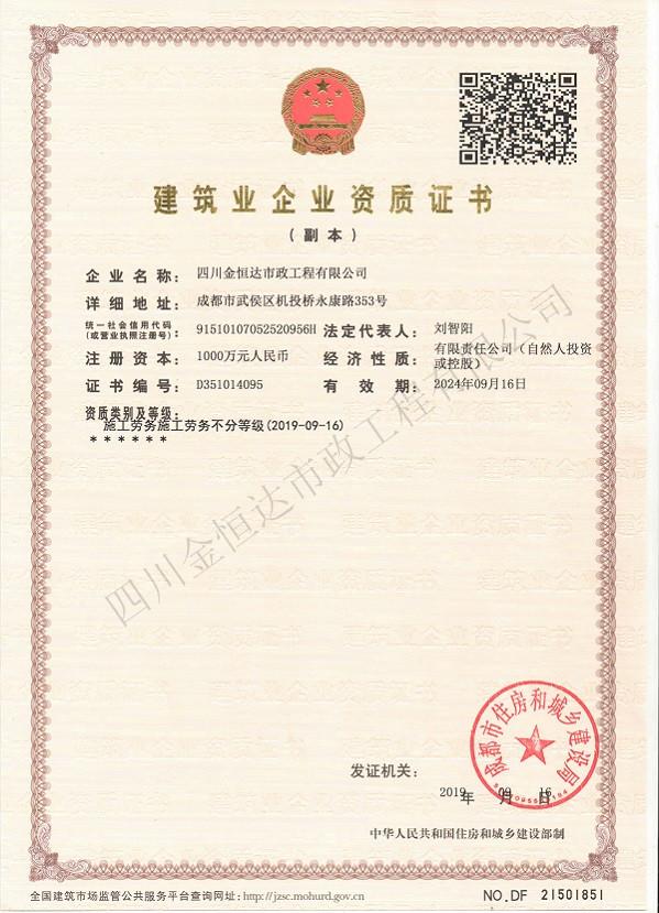 金恒达市政建筑业企业资质证书