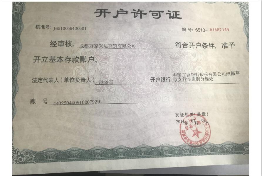 彩色复印机租赁厂家开户许可证