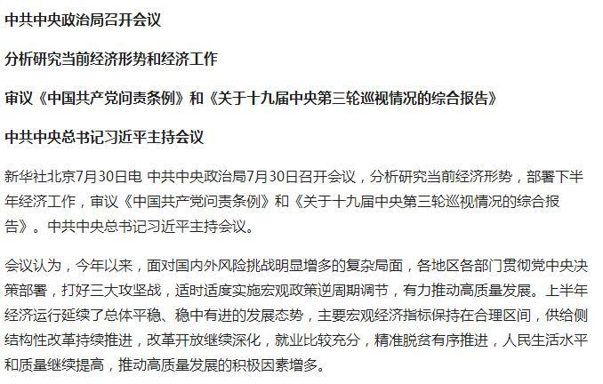 中共中央政治局7月30日召开会议分析研究当前经济形势部署下半年经济工作