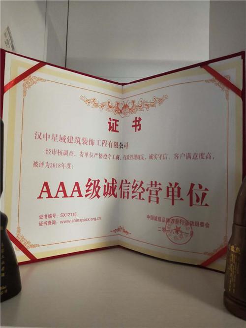漢中星域建筑裝飾工程公司獲得AAA級誠信經營單位的證書
