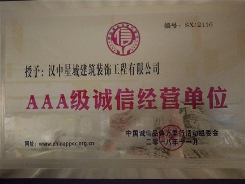 漢中星域建筑裝飾工程公司獲得三A級誠信單位