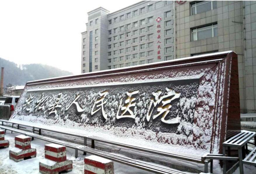 吉林省抚松县人民医院