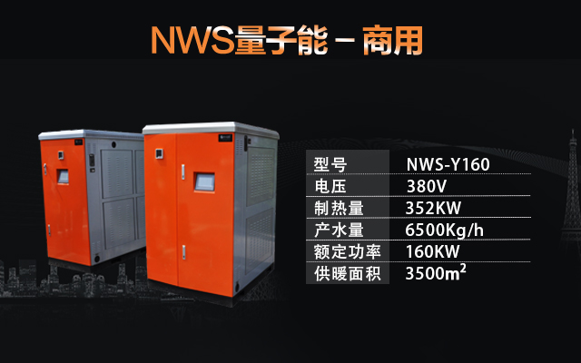 NWS-Y160量子能供暖机组量子能采暖锅炉电锅炉