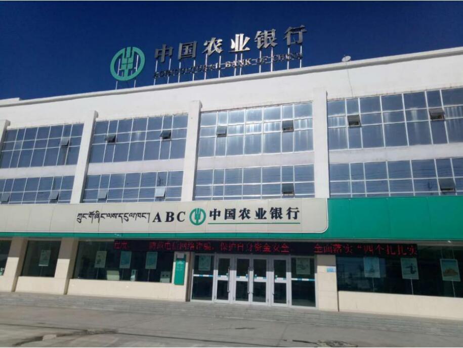 青海省果洛州中国农业银行