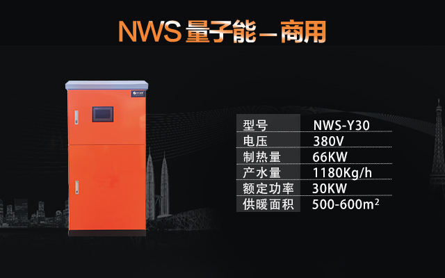 NWS-Y30量子能供暖机组量子能采暖锅炉电锅炉