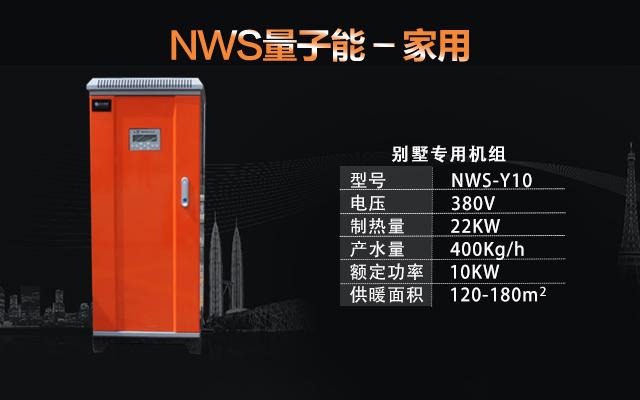 NWS-Y10量子能供暖机组量子能锅炉电锅炉