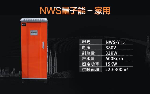 NWS-Y15量子能供暖机组量子能锅炉电锅炉