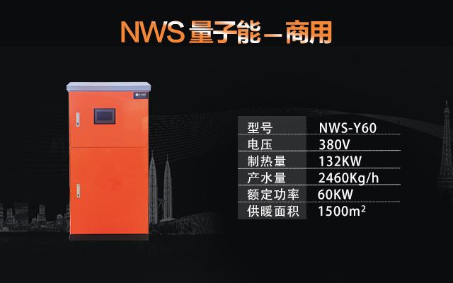 NWS-Y60量子能供暖机组量子能采暖锅炉电锅炉