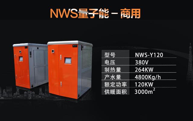 NWS-Y120量子能供暖机组量子能采暖锅炉电锅炉