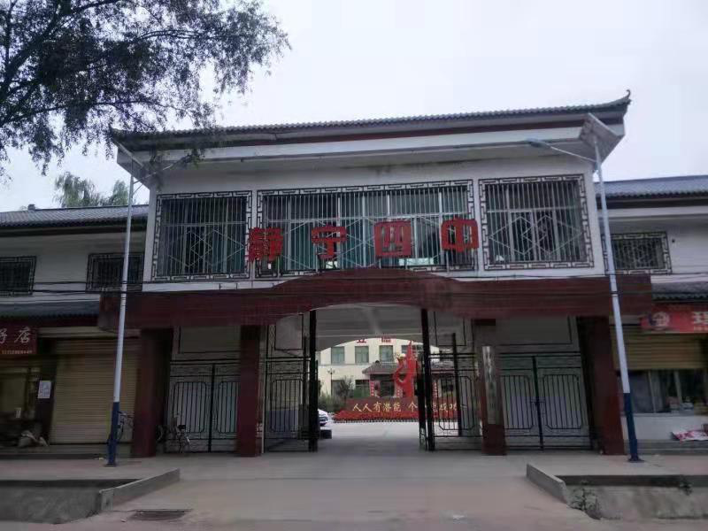 甘肃平凉静宁县第四中学