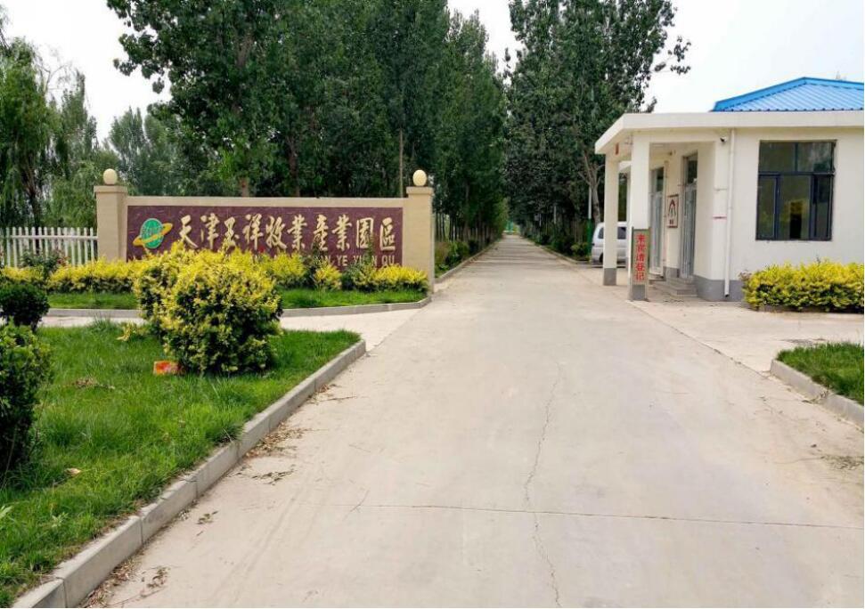 天津市玉祥牧业有限公司