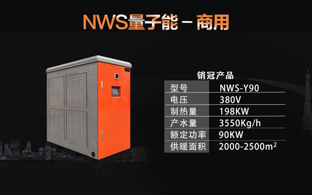 NWS-Y90量子能供暖机组量子能采暖锅炉电锅炉