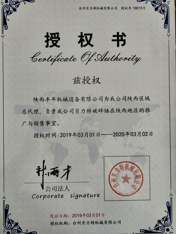 贝力特机械代理授权证书