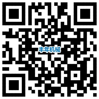 陕西丰年机械设备有限公司