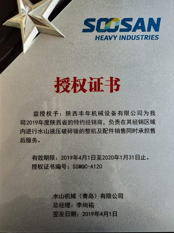 水山机械代理授权证书