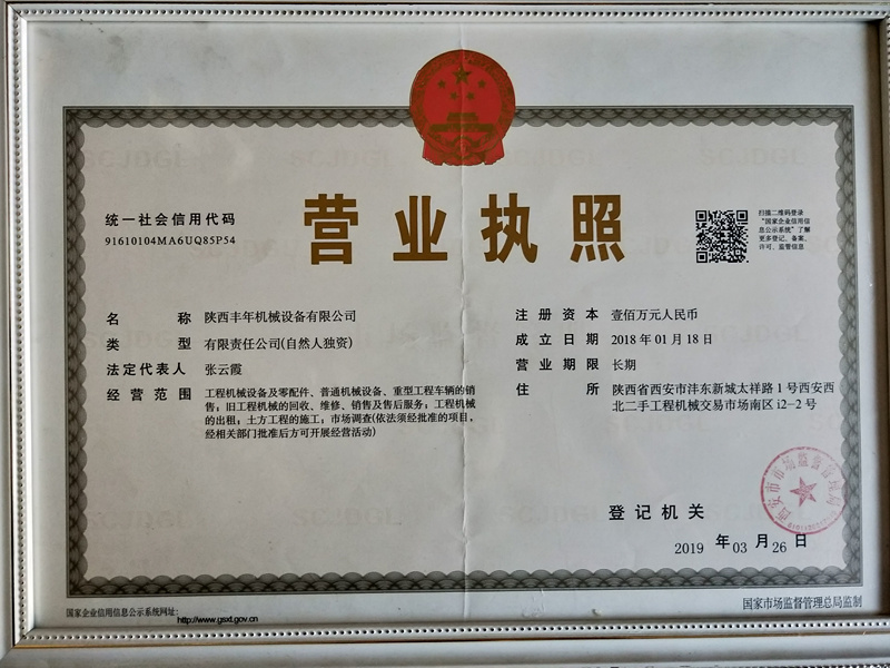 丰年机械营业执照