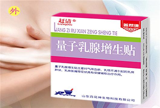 大连量子乳腺增生贴