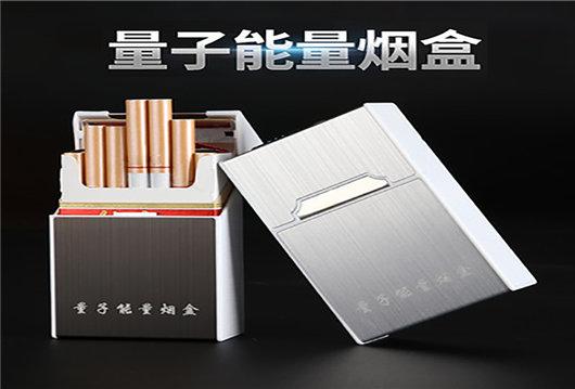 大连量子烟盒