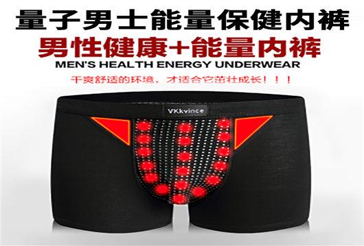 大连量子男士能量保健内裤