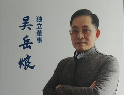 吴岳烺 独立董事