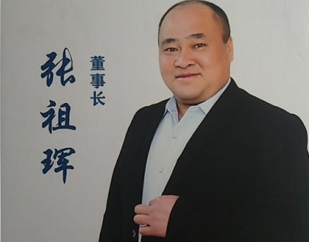 张祖珲 董事长