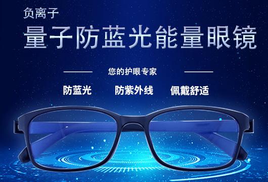 大连负离子量子防蓝光能量眼镜