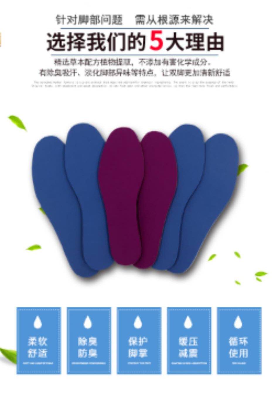 大连量子能量保健鞋垫