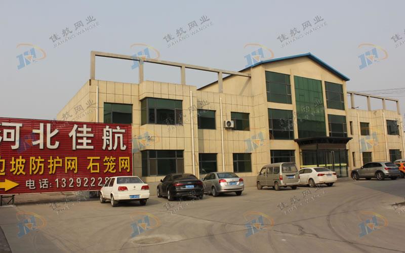 河北佳航丝网制品有限公司办公楼