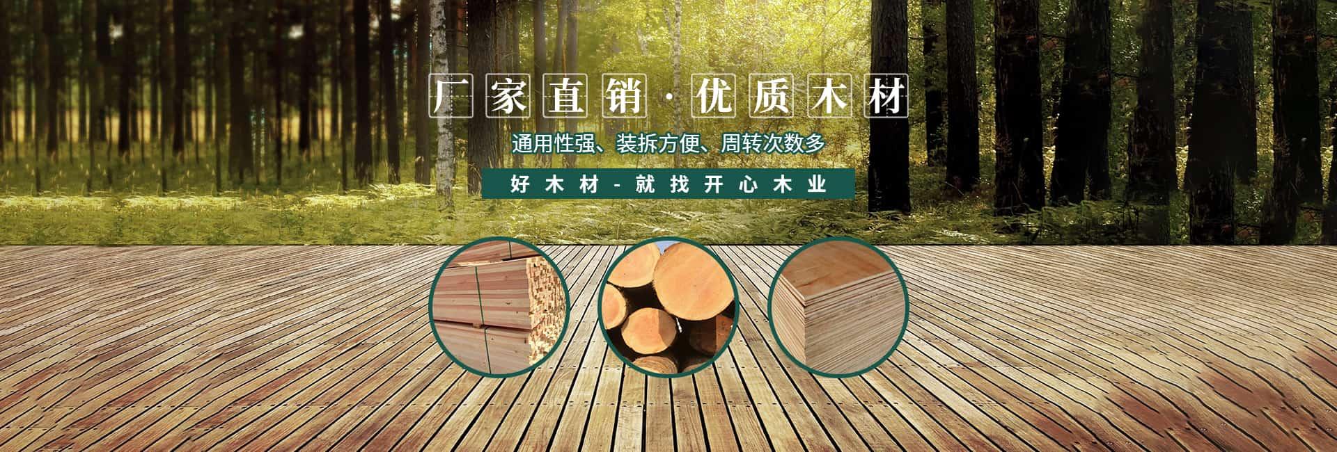 宜賓木材廠家