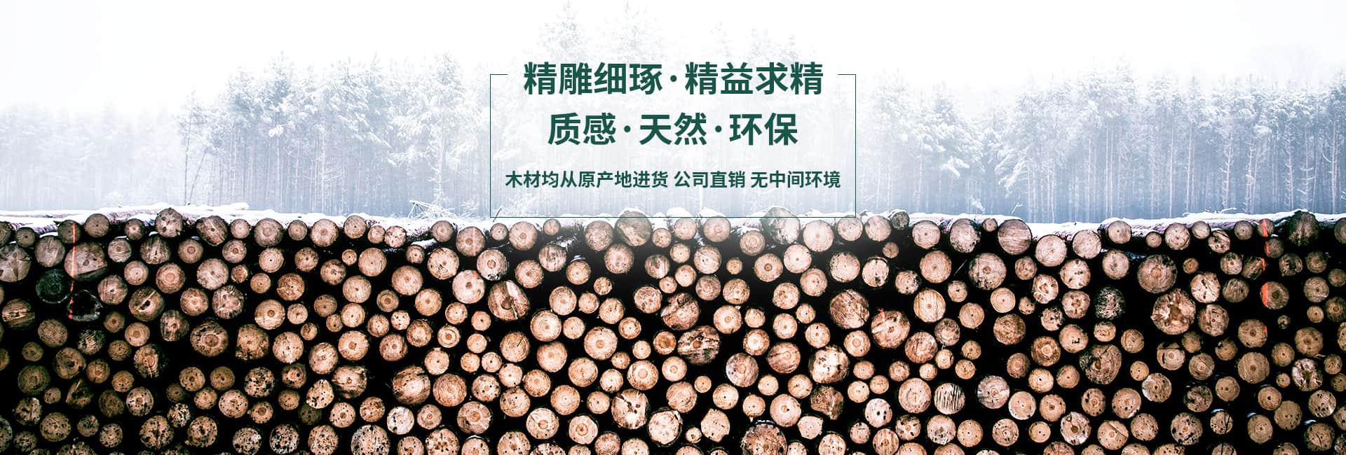 宜賓木材加工