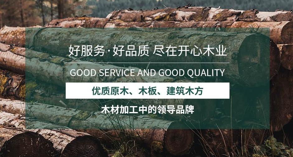 宜宾市开心木业有限责任公司