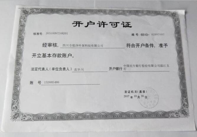 四川过滤设备公司——全能净环保开户许可证