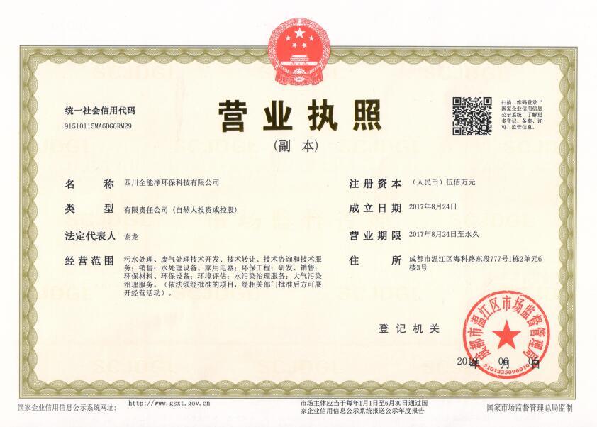 四川净水设备厂家——全能净环保营业执照