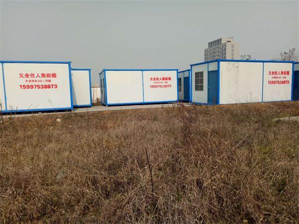 义全住人集装箱厂家_可组合成敞开式大空间集装箱